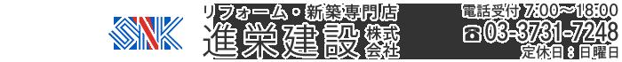 進栄建設株式会社|大田区のリフォーム・新築(注文住宅)専門店