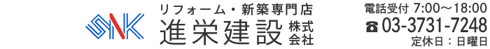 進栄建設株式会社 大田区のリフォーム・新築(注文住宅)専門店